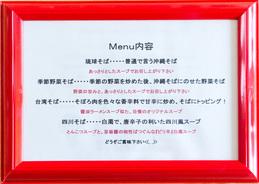 menu_info_buten150129.jpg