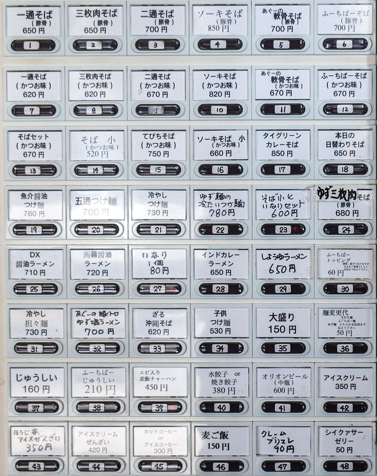 menu_ippotsuko.jpg