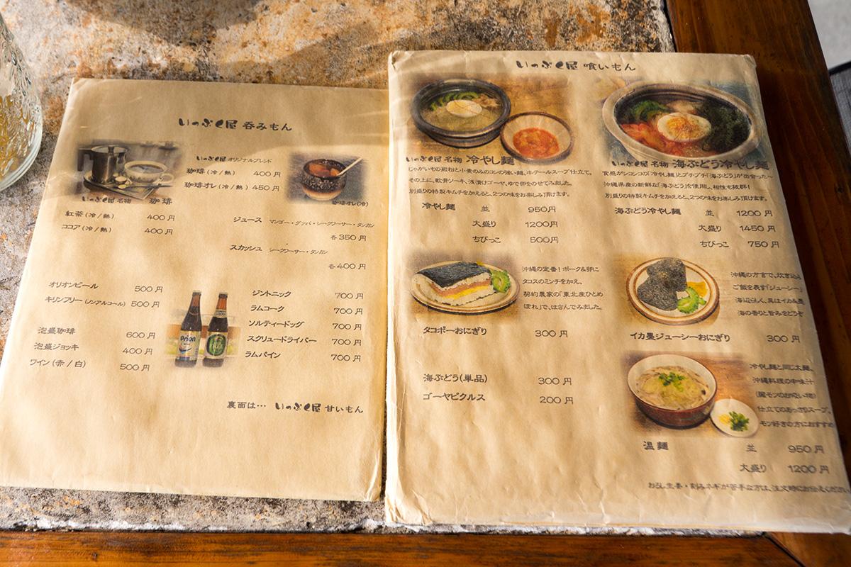 menu_ippukuya.jpg