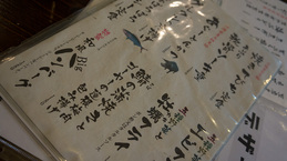 menu_ishiminesyokudo.jpg