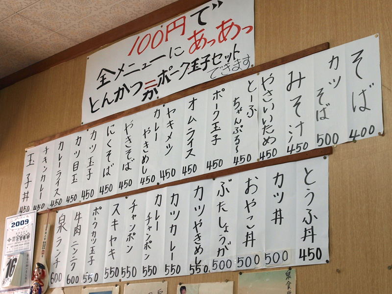 menu_izumi_u.jpg