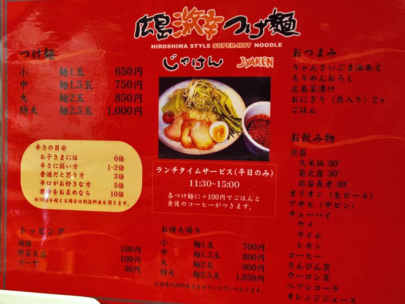 menu_jaken.jpg