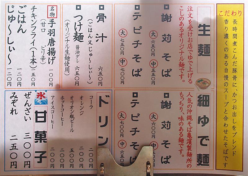 menu_jargulsoba.jpg