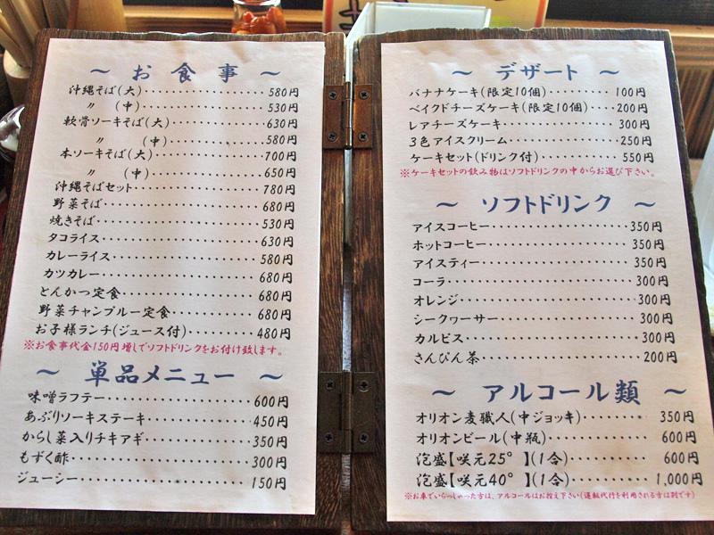 menu_jonoya.jpg