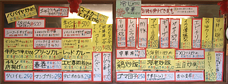 menu_kabe2_yamuten.jpg