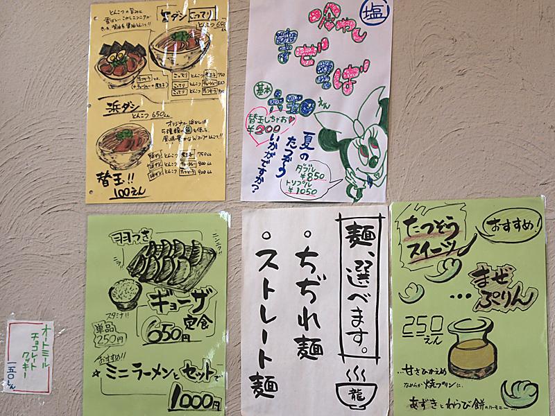 menu_kabe_101003tatsuzou.jpg