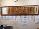 menu_kabe_katsumi.jpg