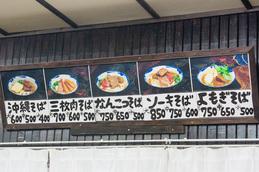 menu_kabe_sawanoya.jpg