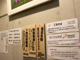 menu_kabe_seiya.jpg