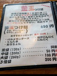 menu_kamatama_agari.jpg