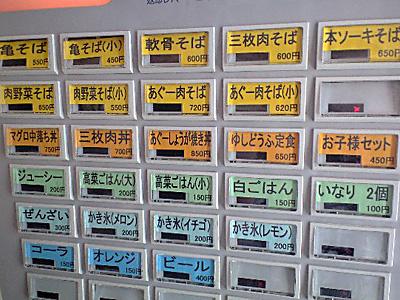 menu_kame_b.jpg