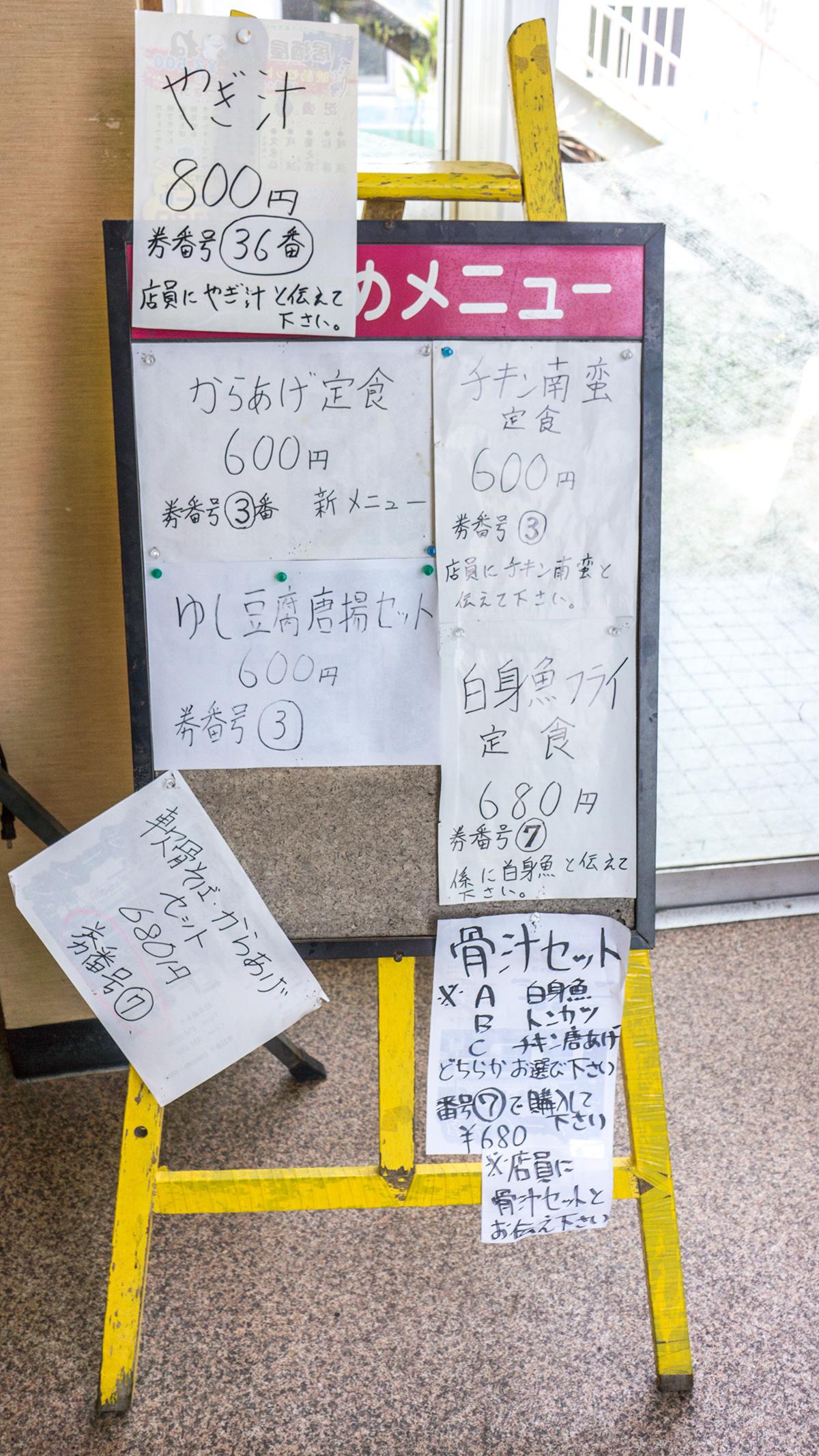 menu_kaneshokudo.jpg