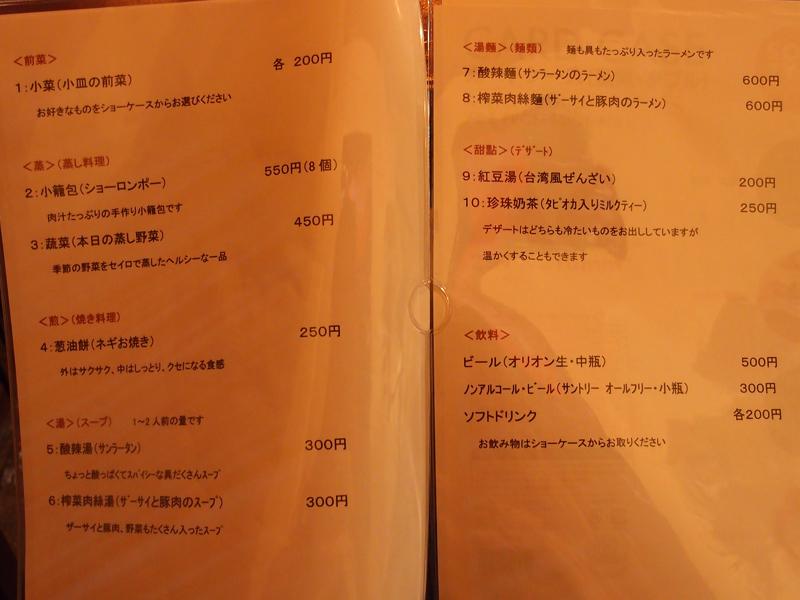 menu_karen.jpg