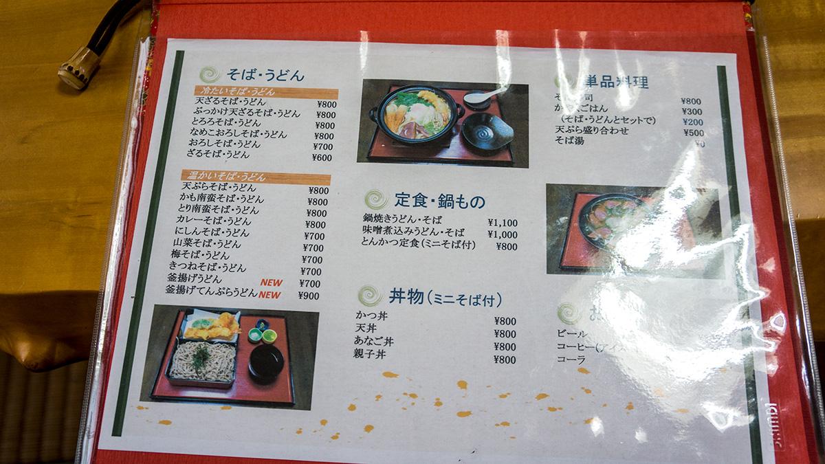 menu_kazokuan.jpg