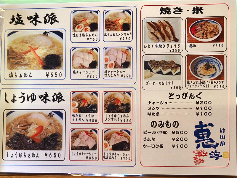 menu_keika.jpg