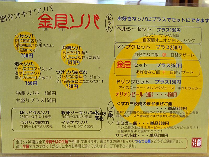 menu_kintiti.jpg