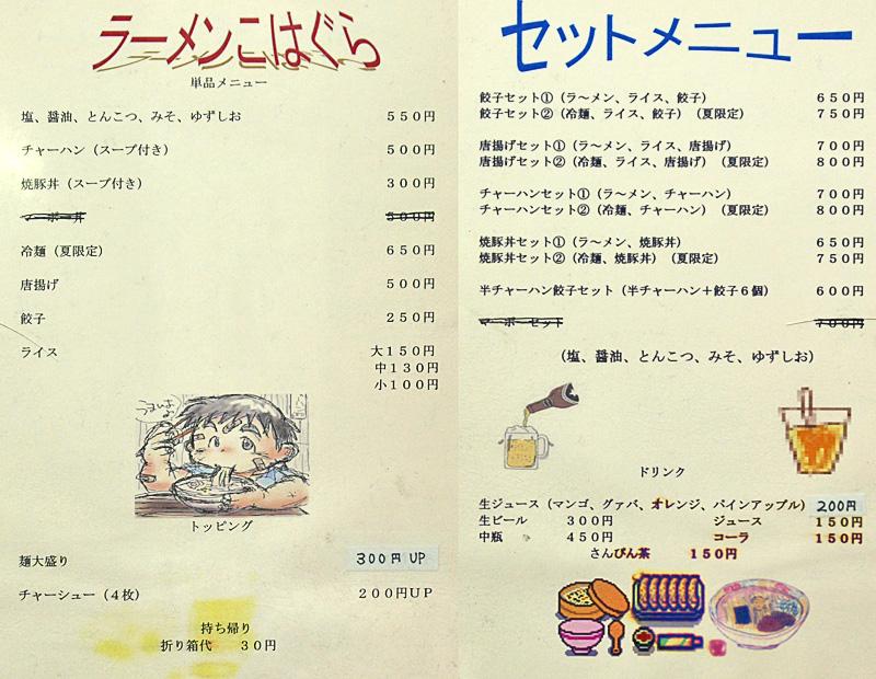 menu_kohagura.jpg