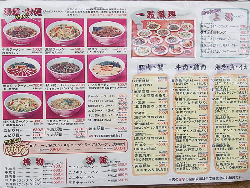 menu_kou.jpg