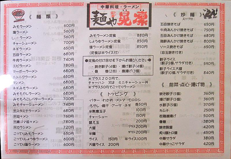 menu_kourin.jpg