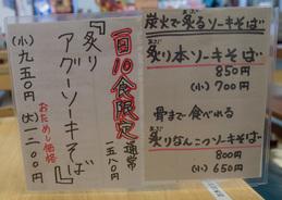 menu_limited_shimabutaya.jpg