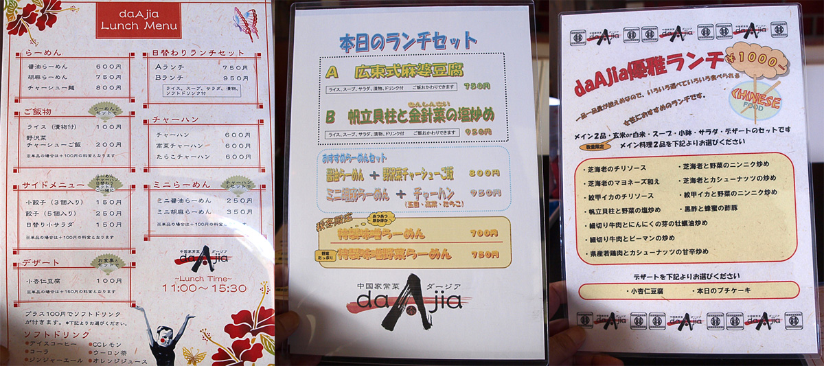menu_lunch_all081202_daajia.jpg