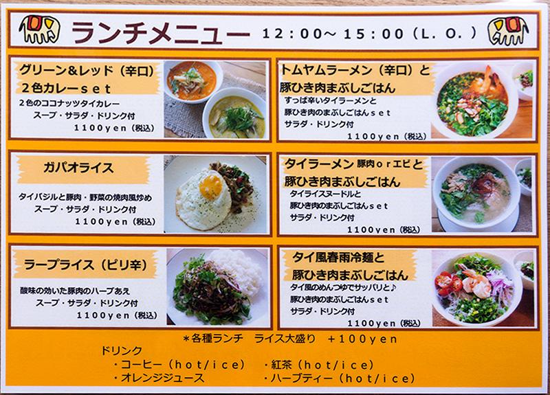 menu_lunch_hochihochi.jpg