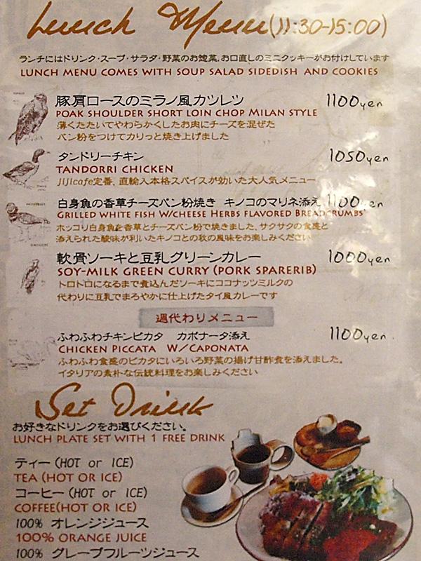 menu_lunch_jijicafe.jpg