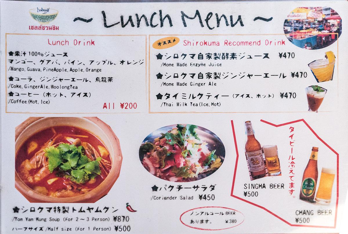 menu_lunch_sirokuma.jpg