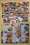 menu_main_nijumaru.jpg