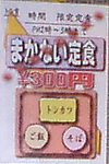 menu_makanai_tonkichi.jpg