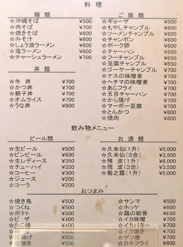 menu_maru3.jpg