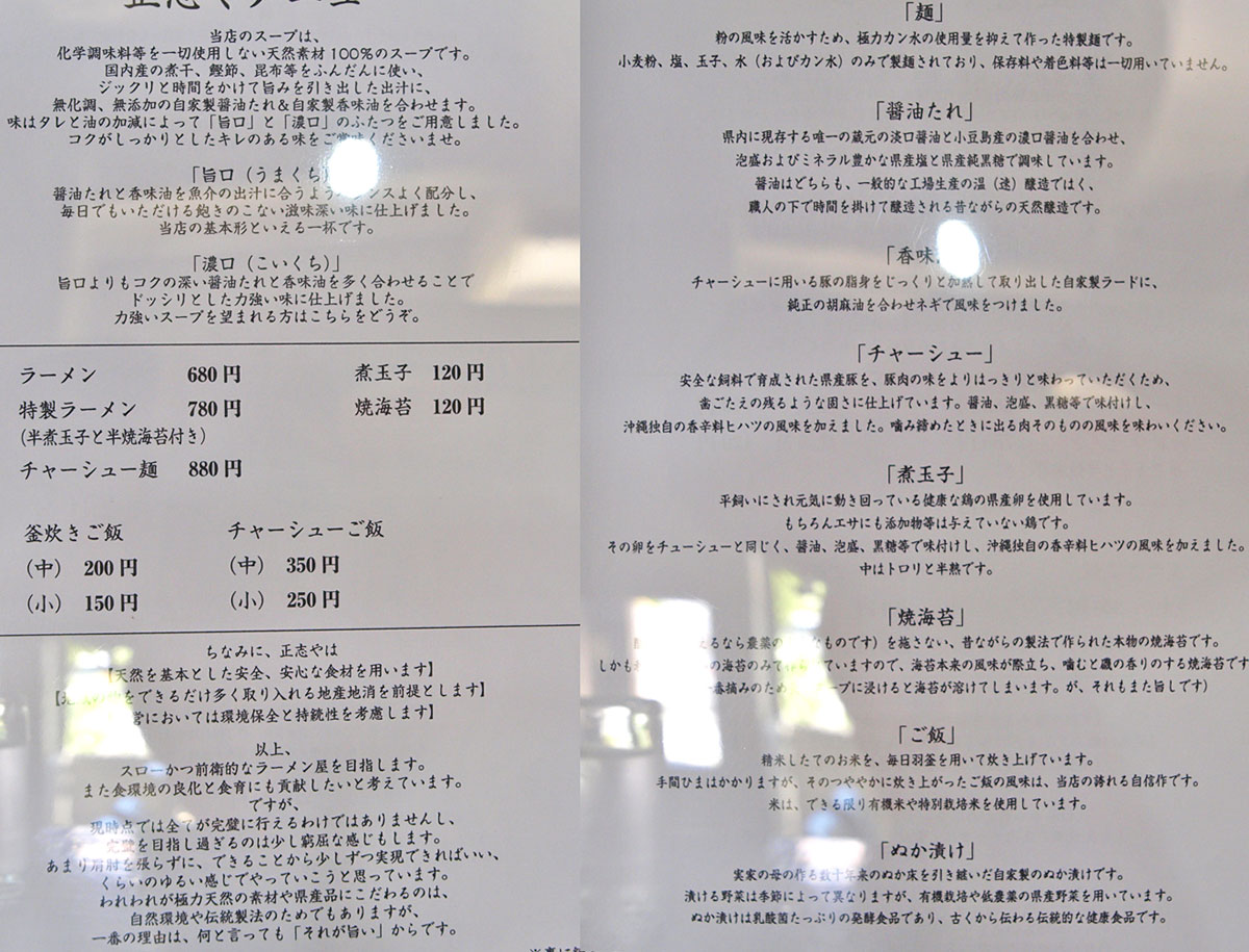 menu_masahiya.jpg