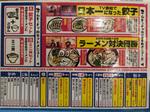 menu_matsuyama_chim.jpg