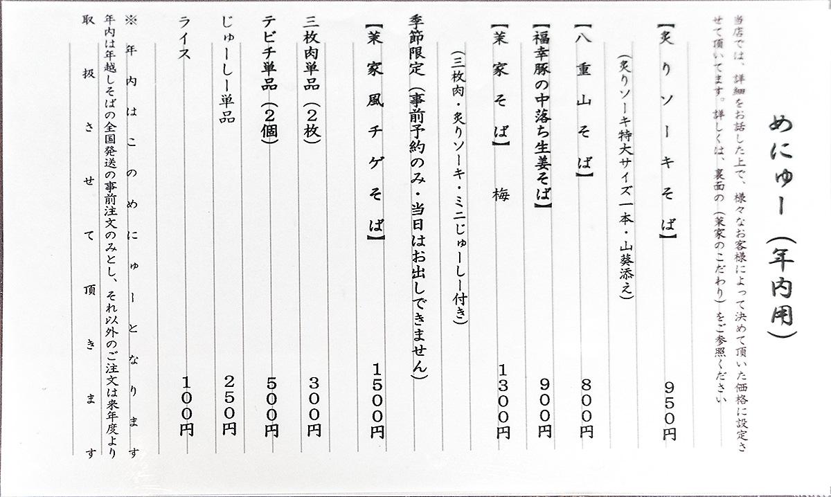 menu_matsuyan.jpg