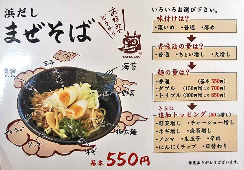 menu_mazesoba.jpg