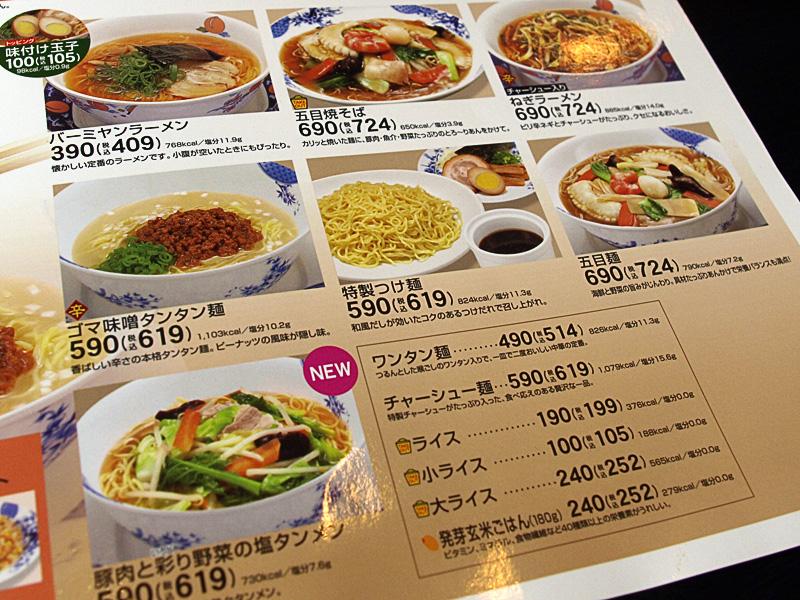 menu_men_bami.jpg
