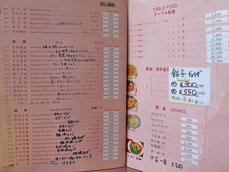 menu_men_ryuho.jpg