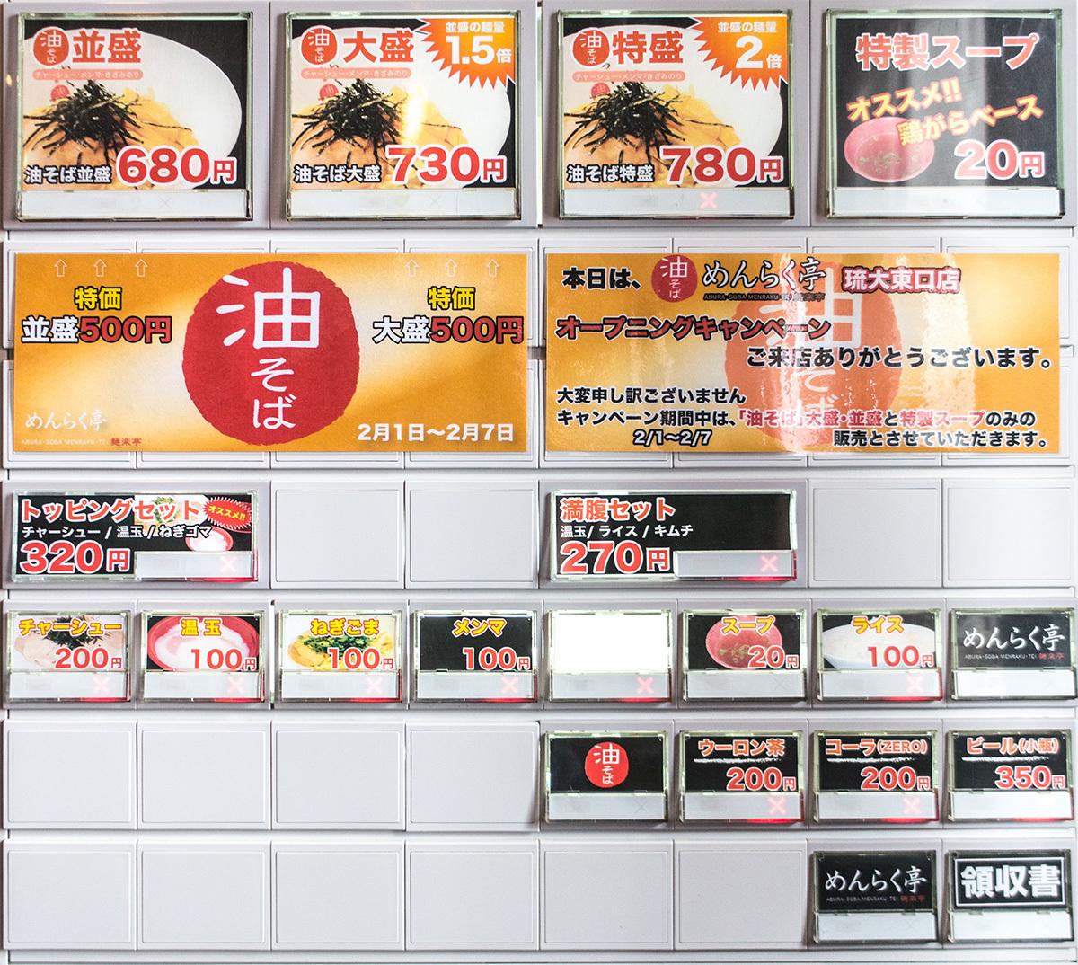 menu_menrakutei.jpg