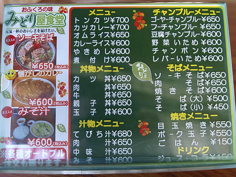 menu_midoriya.jpg