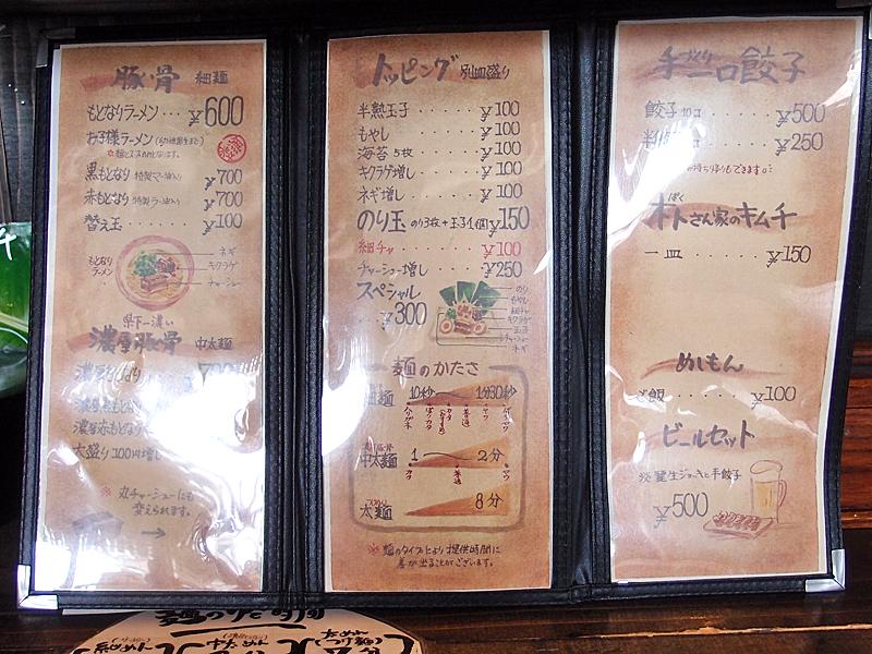 menu_motonari.jpg