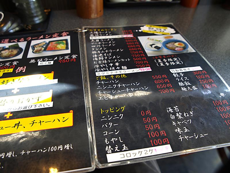 menu_muso.jpg