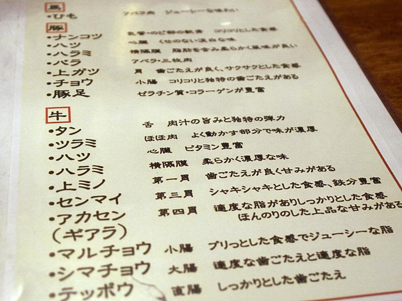 menu_name_sakura_h.jpg