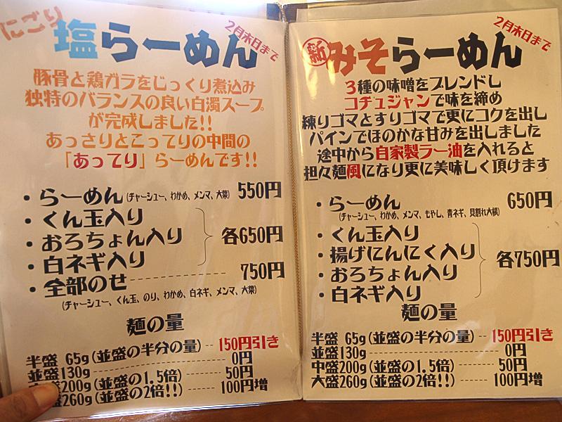 menu_nigorishio_agari.jpg