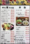 menu_nmanpuku.jpg