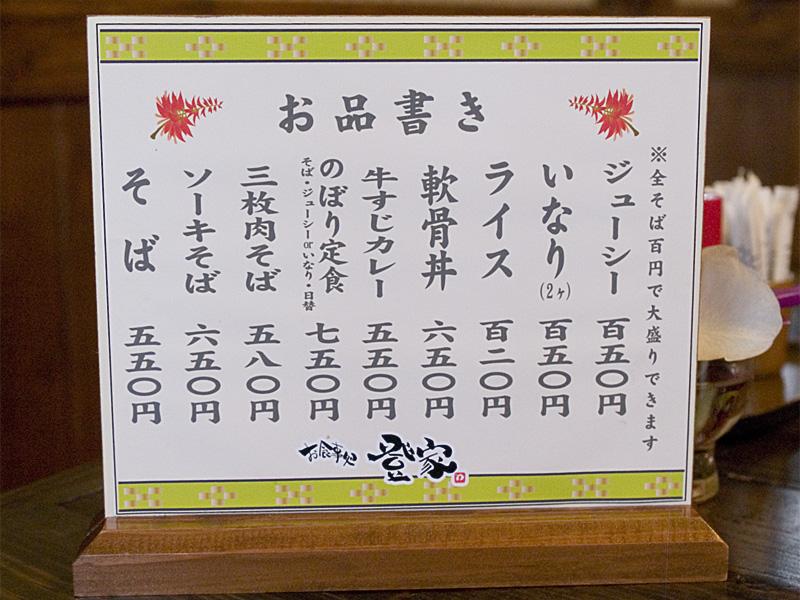 menu_noboriya.jpg