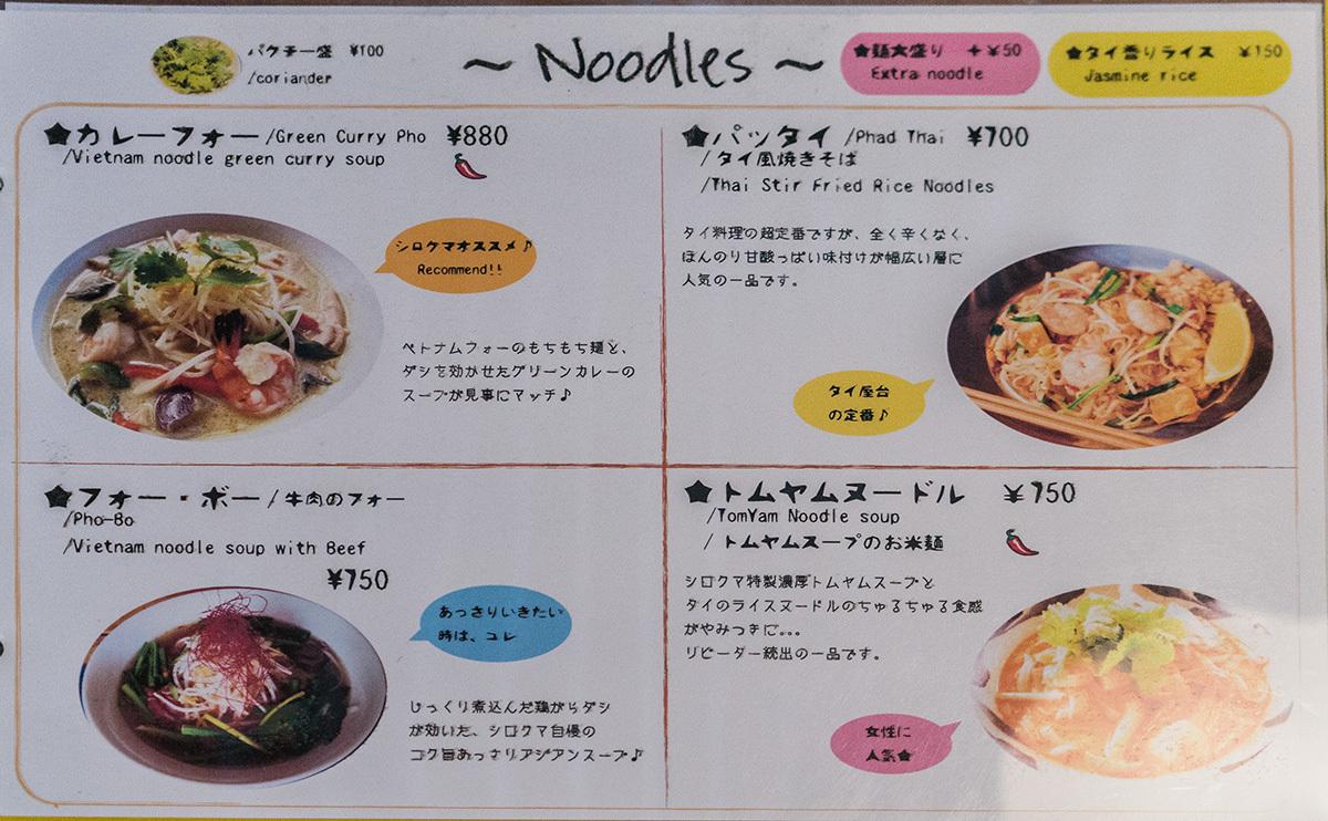menu_noodle_sirokuma.jpg