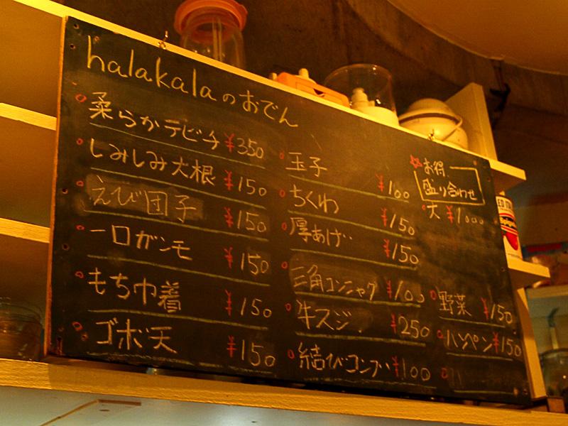 menu_oden_halakala.jpg