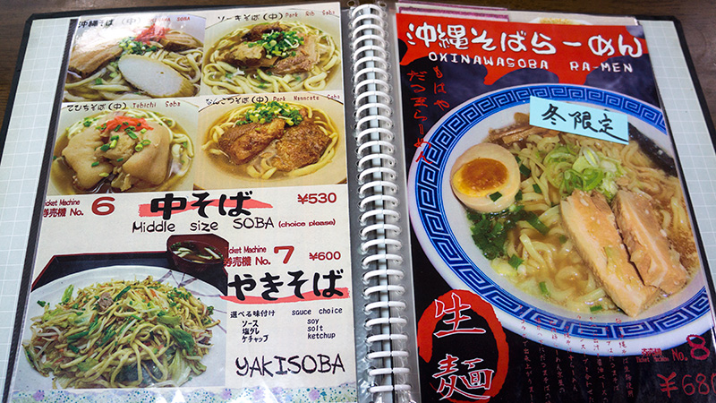 menu_okinawasobaramen_darumasoba.jpg