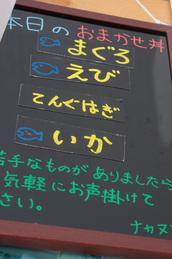 menu_omakase141224nakanuhama.jpg