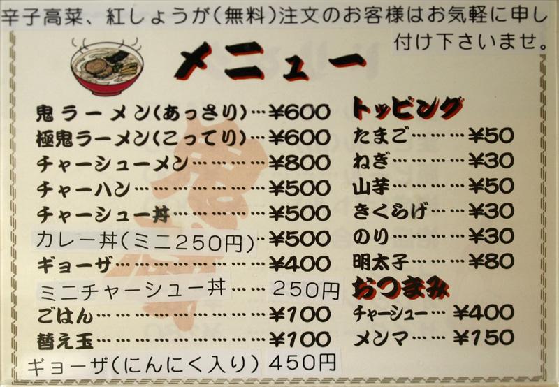 menu_onizou.jpg